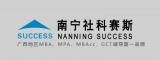 南宁MBA社科赛斯培训学校