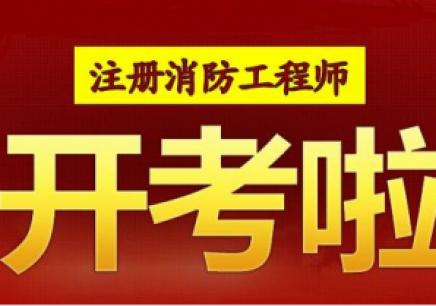 南宁注册消防工程师哪家培训机构好_【2018年
