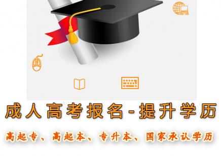 云南成人高考报名