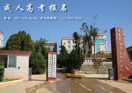 云南交通职业技术学院成人高考报名