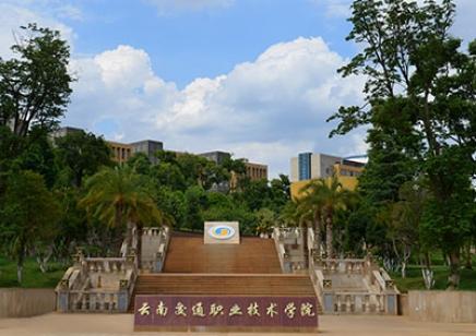 云南交通职业技术学院成人高等学历教育招生