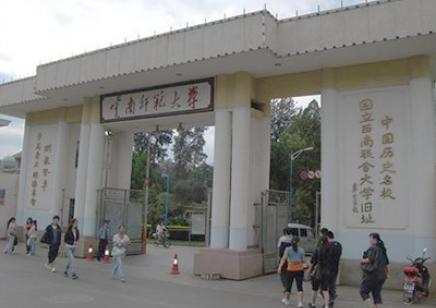 2018年云南师范大学函授报名招生简章