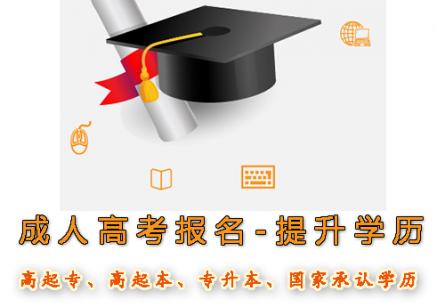 云南成人高考报名时间条件