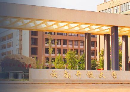 云南开放大学招生简章