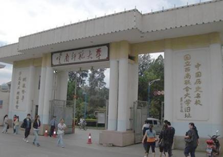 云南師范大學成人高考招生