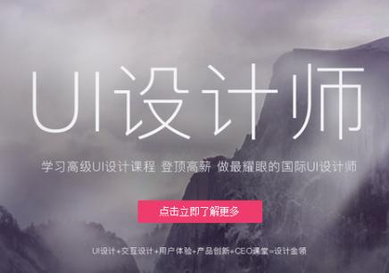 上海培训ui设计班