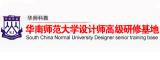 广州华南师范大学设计