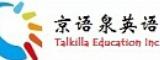 北京京语泉少儿英语