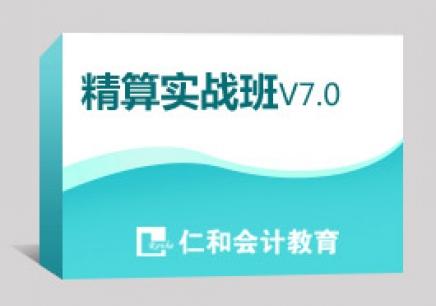 温州哪里有下吕仁和会计精算专业培训学校