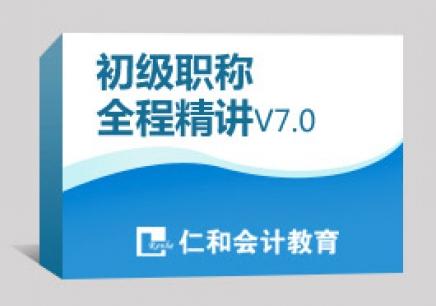 温州仁和下吕浦校区会计中级职称全程精讲