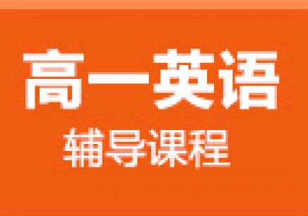 温州暑假哪家高中英语培训班好