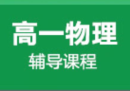 温州暑假哪家高中物理培训班好