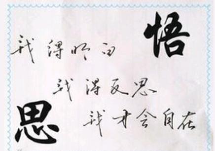 嘉興邦元硬筆書法學習