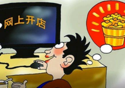 嘉兴邦元网店培训班店铺装修推广培训班