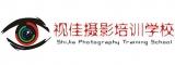 广州视佳摄影学校