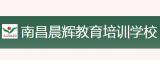 南昌晨辉教育培训学校