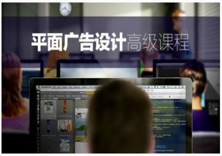 福州平面广告设计高级班_课程内容