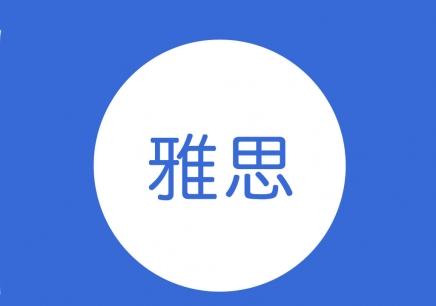 太原网上雅思培训班