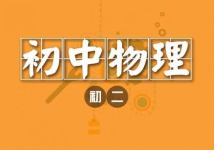 南宁青秀区初二物理短期补习