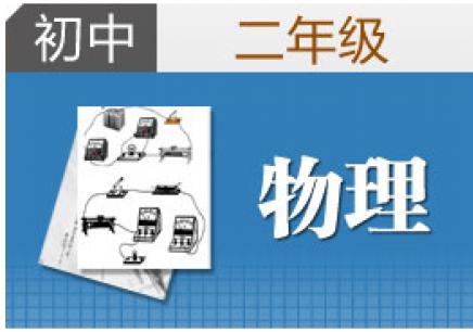 南宁初二物理个性化补习班