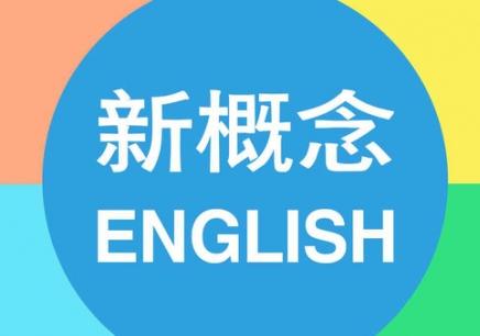 南宁新概念英语**册培训