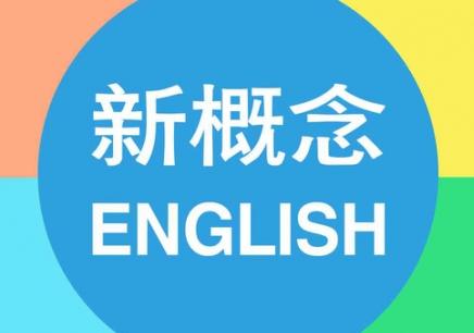 南宁新概念英语第二册培训