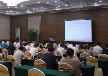 2018沈阳一级建造师培训课程