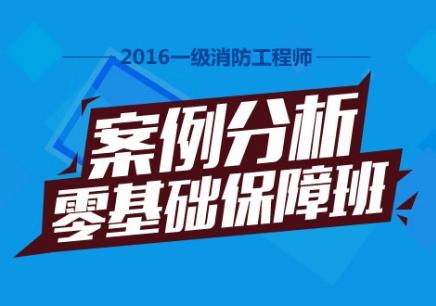 沈阳消防工程师网络辅导,2018沈阳注册消防工程师面授辅导班
