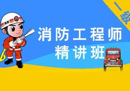 沈阳消防工程师面授辅导,沈阳一级注册消防工程师培训,沈阳注册消防工程师培训