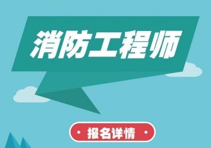 2018沈阳消防工程师考试培训,沈阳消防工程师培训多少钱,沈阳消防工程师面授培训