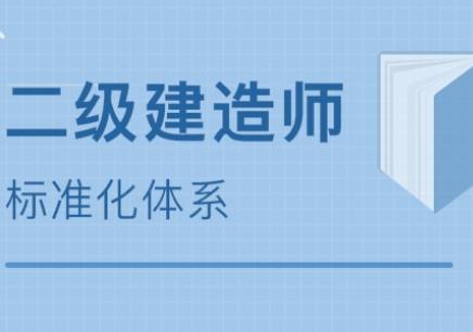 沈阳2019二级建造师考试辅导,沈阳二级建造师培训机构,沈阳二级建造师辅导价格
