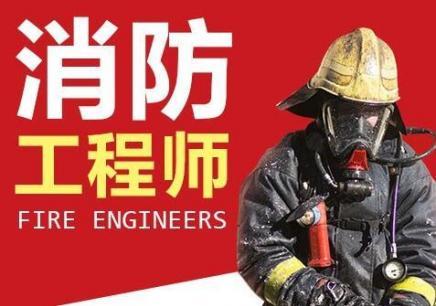 沈阳怎么报名消防工程师考试,沈阳消防工程师面授培训班,沈阳消防工程师培训
