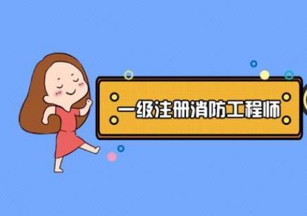 2019沈阳报考消防工程师,沈阳一级消防工程师单科辅导费用,沈阳消防工程师培训班