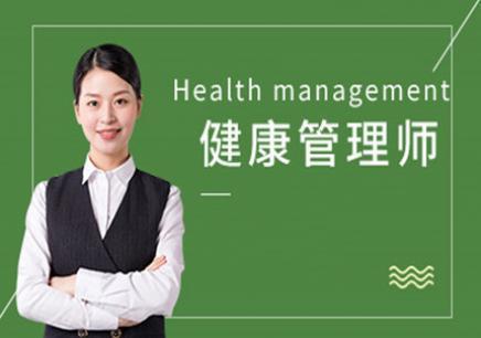 沈阳健康管理师资格证,沈阳公共营养师培训,沈阳2019年健康管理师考试报名