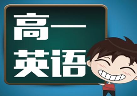 哈尔滨高中英语培训哪家好
