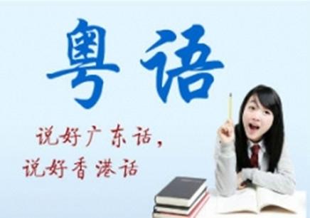 石家庄粤语补习哪个好