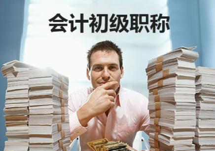 温州新城春华哪个初级会计师培训机构好一些