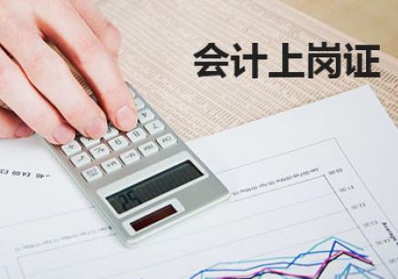 温州鹿城区会计从业资格考证精品班