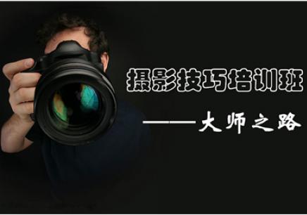 温州瑞安春华哪个摄影技巧培训机构好一些