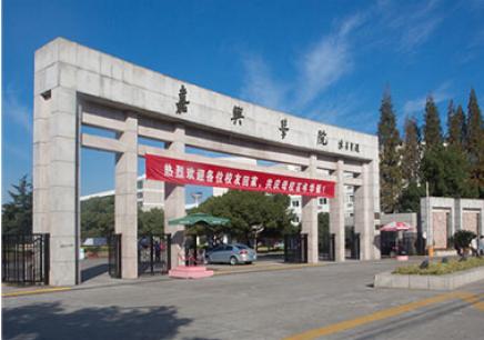 2018年溫州成人高考專科嘉興學院