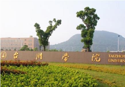 2018年溫州成人高考專科臺州學院