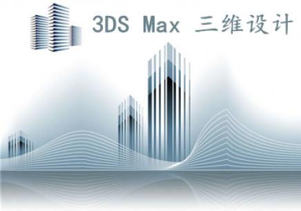 温州乐清柳市3DS Max 三维设计软件班