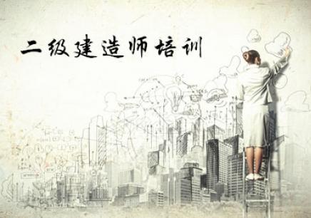 温州乐清白象春华二级建造师培训