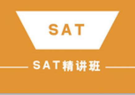 SAT精讲班