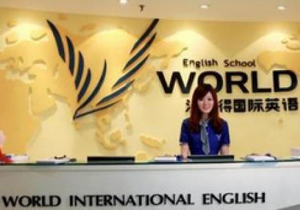 嘉兴出国英语入门补习班
