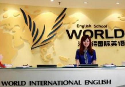 嘉兴沃尔得企业英语培训班