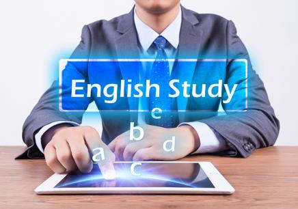嘉興商務英語培訓保分班