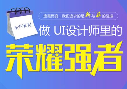 北京海淀UI交互设计师培训
