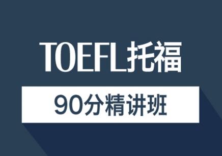 重庆新航道托福90分基础班