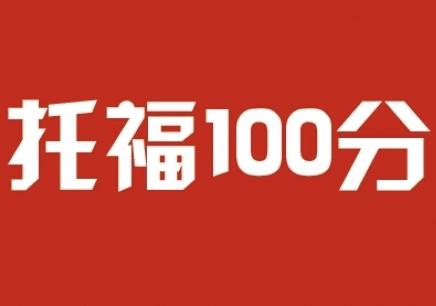 重庆托福100分基础培训